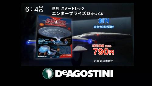 KG_DEAGOSTINI_900_SCALE_1701-D_015
